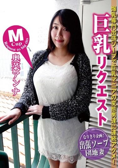 INBA-007 Request Okina Anna To M Cup Big Tits