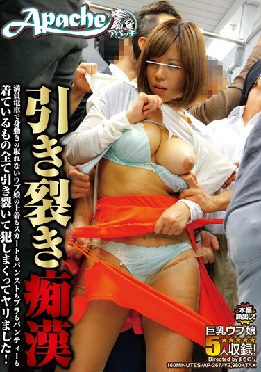 AP-267 Coat Of Taking Not Naive Daughter Of Hamstrung By Tearing Molester Crowded Train Also Skirt Also Pantyhose Also Bra Was Also Mashi Spear Is Earnestly Committed To Tear All That You Are Also Wearing Panties!