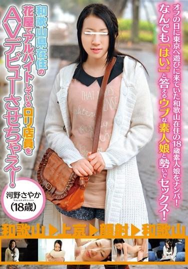 [ZEX-149] AV Debut Of A Little Lolita Girl Working In A Flower Shop In Wakayama ! Sayaka Kawano