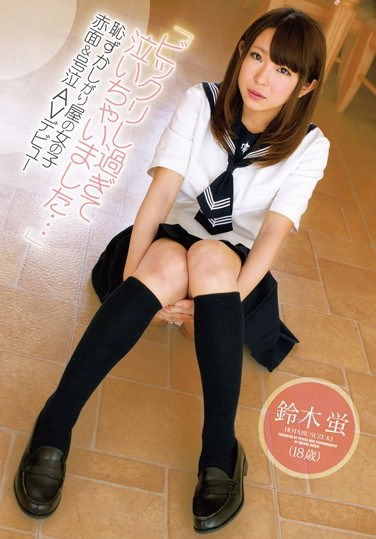 """[ZEX-269] """"I Was So Frightened I Cried…"""" A Shy Girl's Blushing Adult Video Debut With Sobbing Scenes – 18-Year-Old Hotaru Suzuki"""