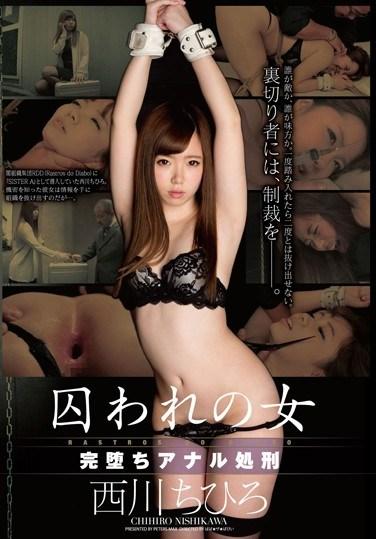 [ZEX-297] Imprisoned Women Anal Punishment Chihiro Nishikawa
