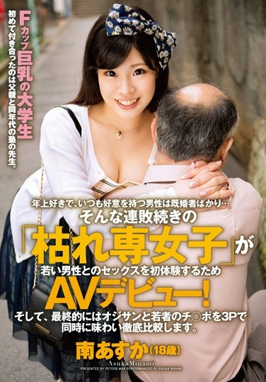 "[ZEX-299] Some Girls Just Love Older Men, And The Men They Love, Are All Married… These Lovable Losers Are Called, ""Prune Lovers"" But Now They're Making Their AV Debut With First Time Experiences With Young Men! And Finally, We Finish Off With A Threesome With A Dirty Old Man And A Younger Man So She Can Get The Full On Experience Asuka Minami (Age 18)"