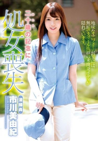 [ZEX-300] Losing Her Virginity On Her 20th Birthday: Garbage Collector Miyuki Ichikawa