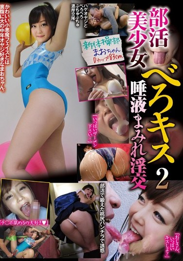 [SON-516] Beautiful Club Girls Dirty, French-Kissing Sex Drenched In Saliva 2