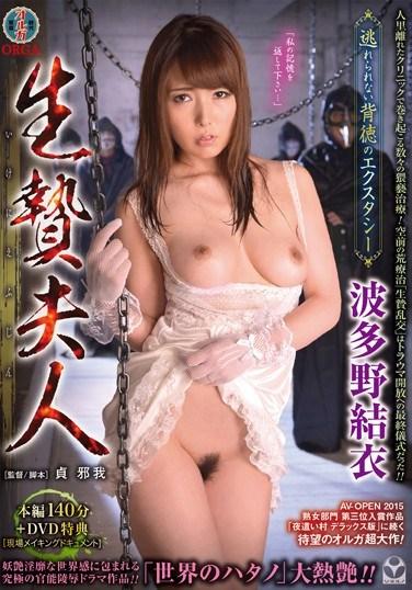 [AVOP-277] Married Women Sacrifices ~ Obscene Inescapable Ecstasy ~ Yui Hatano