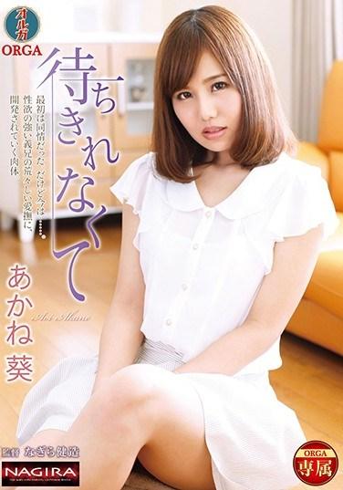 [NACS-003] Unable To Wait Aoi Akane