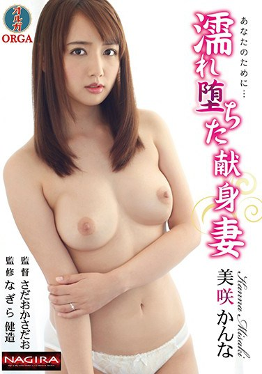 NAFI-001 For You … … Wet And Fallen Devotion Wife Misaki Kan