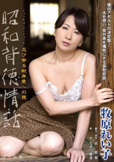 [ORGE-006] Showa Immoral Love Story. The Creeping Trap Of A Self-Sacrificing Love Reiko Makihara
