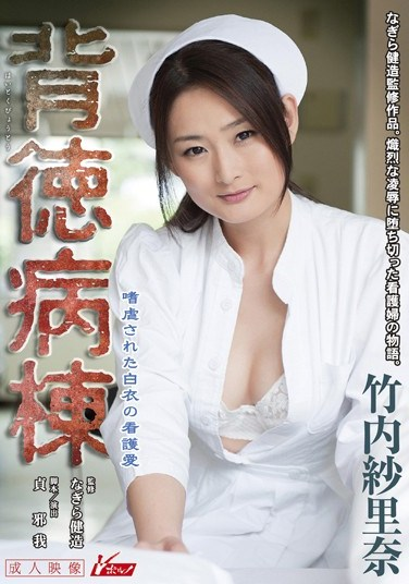 [ORGE-008] Immorality Ward. The Nursing Kindness In White That Was Abused Sarina Takeuchi