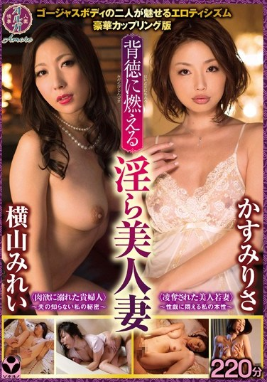 [TAMM-002] Naughty Beautiful Wives Burning With Immorality