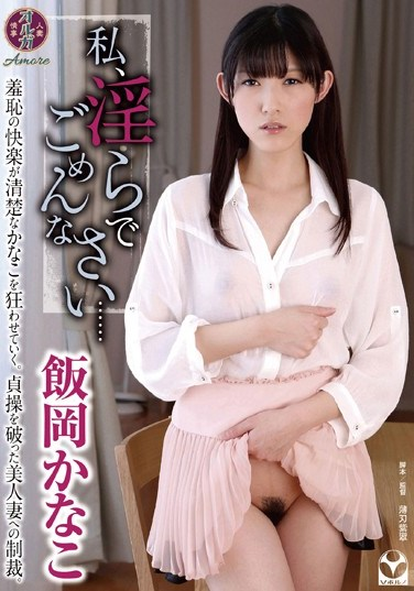 [TAMO-003] Sorry, I'm So Dirty… Kanako Ioka