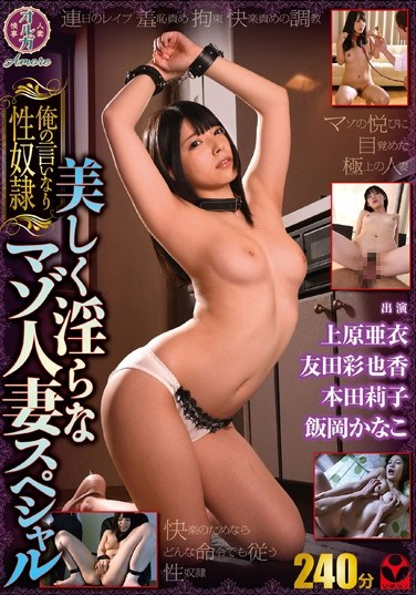 [TAMO-011] My Obedient Sex Slave. Beautiful, Dirty, Masochistic Married Women Special