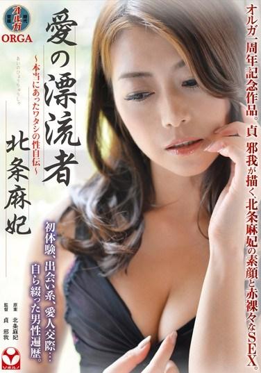 [TORG-001] Love Vagabond – My Real Sex Diary Maki Hojo –