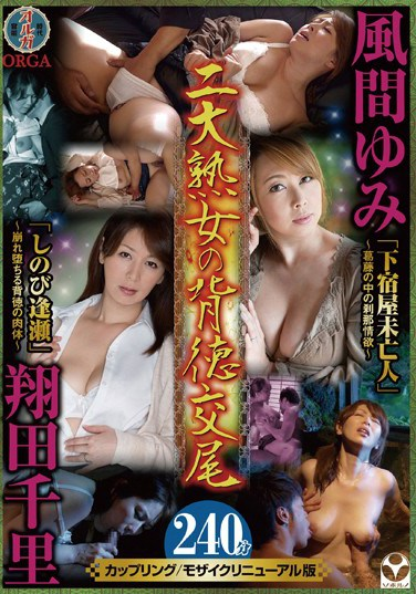 [ORG-018] Two Mature Women Fuck Dirty Yumi Kazama Chisato Shoda