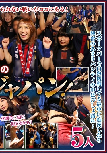 [GHAT-008] Molester At The Football Club. Supporter Girls Get Excited By The Victory Of Their Favorite Football Team! Creampie Party