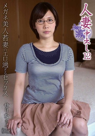 [MOT-035] Married Woman Creampies 12 – Smoking Hot Sex With A Pretty Young Wife In Glasses Serina Minami