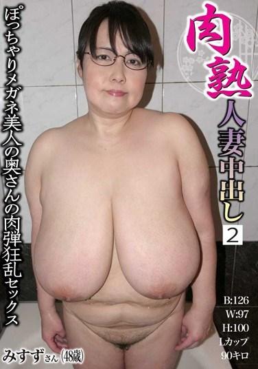 [MOT-038] Meaty Married Woman Creampie 2 Misuzu Tomizawa