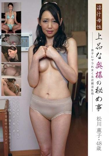[MOT-046] Dirty Mamas – An Elegant MILF's Secret – Wild Mom Who Lets Her Son Fuck Her 48-Year-Old Kaoru Matsukawa