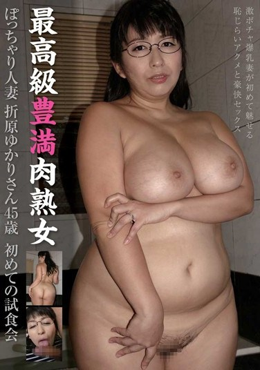 [MOT-048] High-Class Voluptuous Mature Woman – Chubby Married Woman 45-Year-Old Yukari Orihara 's First Sample Of Sex