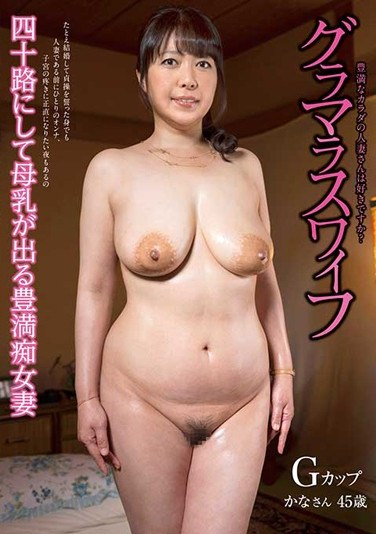 [MOT-146] Glamorous Life – Busty And Milky 45-year-old Housewife Kana – G Cup