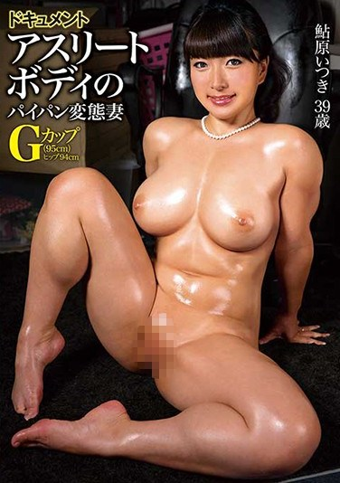 [MOT-224] A Documentary A Perverted Housewife With An Athletic Body And Shaved Pussy Itsuki Ayuhara, Age 39, G Cup(95cm) Tits, 94cm Hips