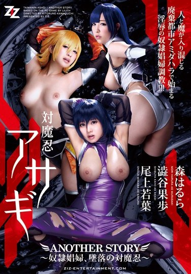 [AVOP-254] Taimanin Asagi ANOTHER STORY -Whore Slave, The Fall Of Taimanin- Kaho Shibuya, Wakaba Onoue , Harura Mori