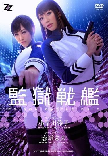 ZIZG-002 [Live-action Version] Prison Battleship Reiko Kobayakawa Sunohara Future