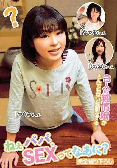 [SHIC-037] Hey Dad, What's SEX? Natsuru Kanase, Nina Fuji, Tsugumi Mutou
