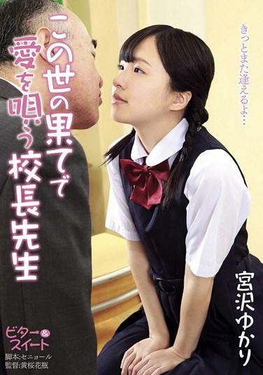 [SHIC-054] The School President Singing Love At The End Of The World – Yukari Miyazawa