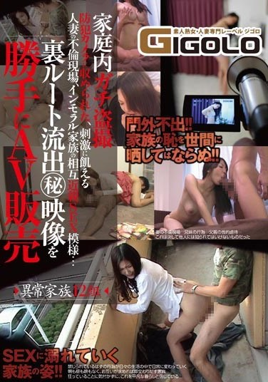 [GIGL-081] All In The Family Peeping – I Caught All Kinds Of Spank Bank Material On Our Security Camera, Like A Frustrated, Faithless Married Woman Fucking Her Own Family Members… Then I (Secretly) Leaked The Incestuous Footage, Where It Was Sold As Porn