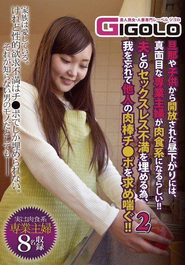 [GIGL-156] When This Diligent Housewife Is Finally Free From Her Husband And Kids In The Afternoon, She Lets Out Her Inner Man-Eating MILF! Her Husband Hasn't Been Fucking Her Lately, And She's So Horny She Throws Caution To The Window To Ride A Stranger's Cock! 2
