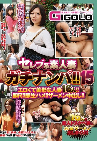 [GIGL-170] Real Pickups Of Wealthy Amateur Wives! 15 – 16 Sexy, Beautiful Married Sluts Suck Cocks! Take Quickies! And Cum Creampies!