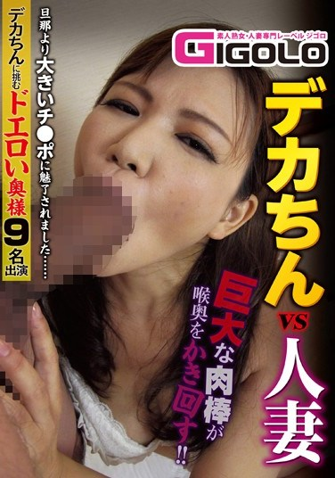 [GIGL-181] Huge Dick vs. Housewife