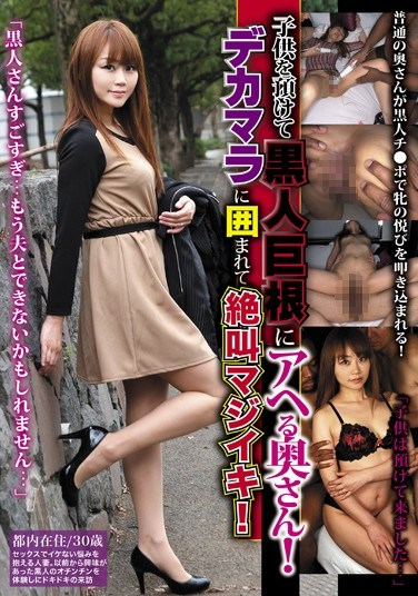 SKBK-009 The Achel Brewery Wife To Black Cock To Deposit The Children!Surrounded By Dick And Screaming Majiiki!