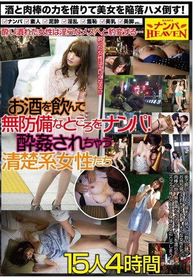 [ANX-011] Getting Girls Drunk And Hitting On Them When They Get Careless! Prim, Proper Girls Get Wasted & Fucked 15 Girls