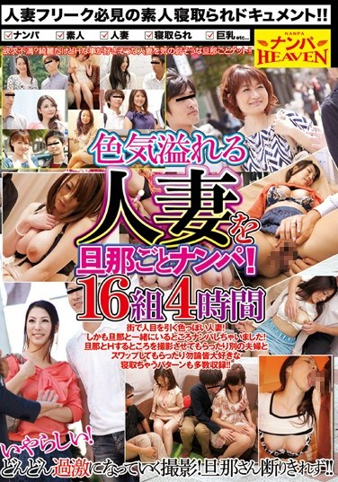[ANX-045] Nut-Busting Wives Get Picked Up With Their Husbands! 16 Couples, Four Hours