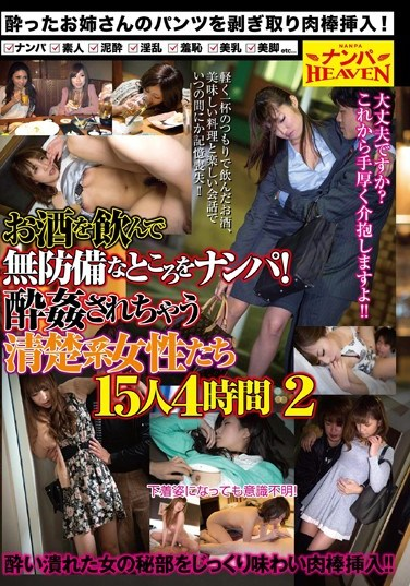 [ANX-056] Getting Girls Drunk And Hitting On Them When They Get Careless! Prim, Proper Girls Get Wasted & Fucked 15 Girls 2