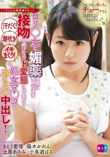 """DIY-041 It Will Do Become Comfortable When Chu With People Of """"Uncle … Man?If You Continue To Kiss While Containing Aphrodisiac To Mouth To Interest Deeply Of Lori ● Woman To … """"kiss Turn Into A De Pervert!Sweat!Squirting!Iki Rolled!Of The Cum Was Conceived In The Virgin Ma ● Co!"""