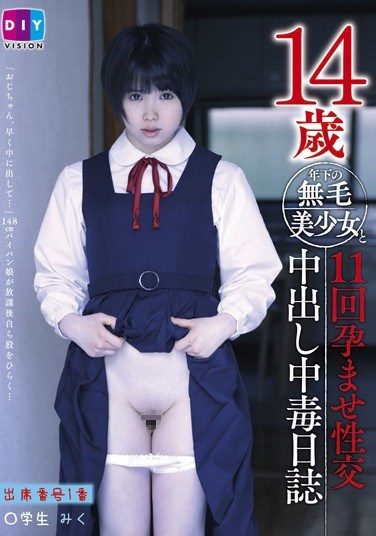 DIY-044 It Was Conceived Hairless Girl And 11 Times Of The Younger 14-year-old Sexual Intercourse ~ ○ Student Miku ~
