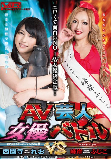 [VRTM-005] Adult Video Actress Battle Reo Saienji Reo Saionji vs. Fujiko Minegishi Fujiko Minegishi