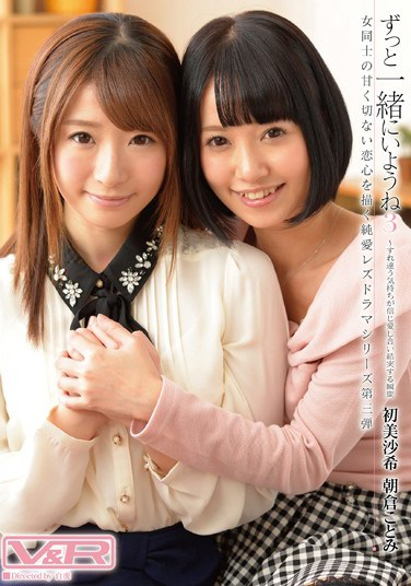 [VRTM-075] Let's Be Together Forever 3 ~The Moment They Came Together In Unrequited Passion Saki Hatsumi Kotomi Asakura