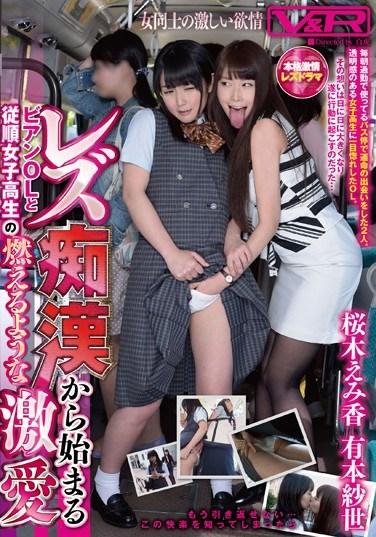 [VRTM-090] Lesbian Office Lady & Obedient Schoolgirls Burning Love Affair Starts With Molestation