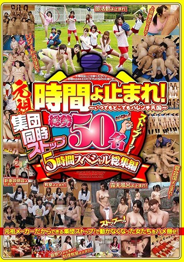 [VRTM-228] Original Time Stoppers ~The Anytime, Anywhere Shameless Paradise~ Freezing a Group of 50 People (5 Hours, Highlights Special)