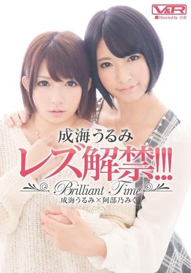 VRTM-031 Narumi Urumi Lesbian Ban! ! ! Brilliant Time Narumi Urumi × Abe 乃Miku