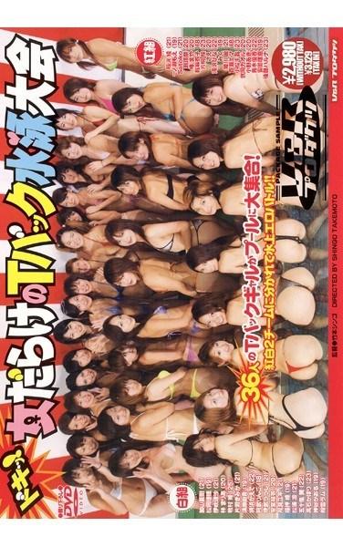 [VSPD-032] Be Still My Heart! An All-Women Thong Swimming Contest