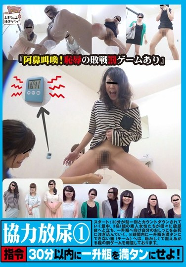 [AH-009] Co-operative Golden Shower 1 – Your Orders: Fill One Bottle In 30 Minutes!