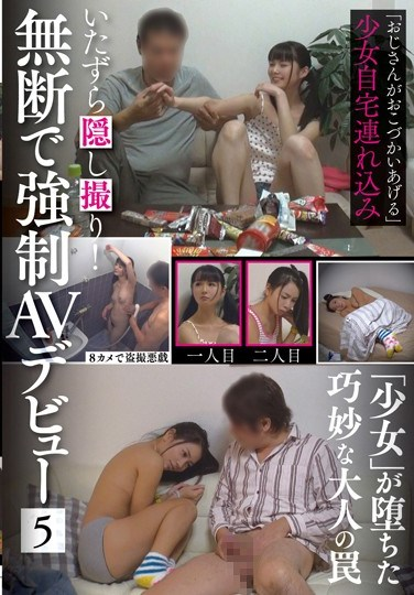 "[KOC-005] ""Hey Little Girl, Want Some Money?"" We Take Barely Legal Home For Some Hidden Camera Fun! Enjoy This Forced AV Shot Without Permission! 5"