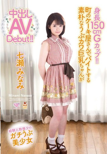 """[MOC-030] 4'11"""" And A G-Cup! Innocent Amateur With Big Tits: This Sweetie Works At A Cake Shop In Town, And Now She's Ready For Her Creampie Debut! Minami Nanase"""