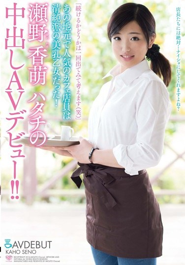 """[MOC-052] """"I'll Decide Whether I Want To Continue After I Perform In One First(Lol)"""" That Popular Girl From The Local Cafe Is A Pure Beauty With Beautiful Tits! Kaho Seno Makes Her 20 Year Old Creampie AV Debut!!"""