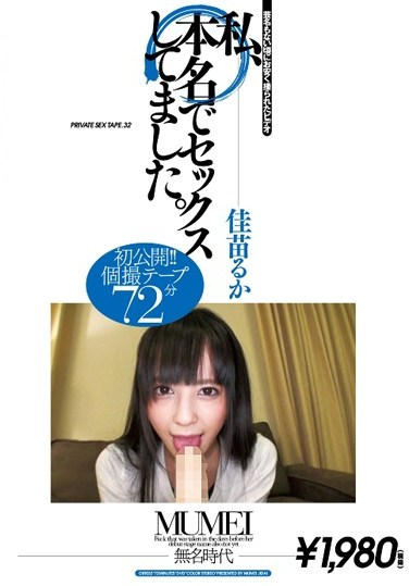 OBT-032 I Had Sex With Real Name. Kanae Luke